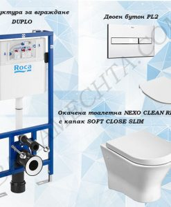 Промо комплект структура за вграждане ROCA DUPLO и окачена тоалетна NEXO CLEAN RIM