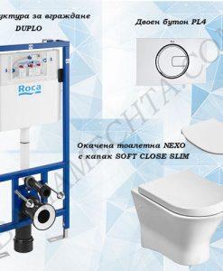 Промо комплект структура за вграждане ROCA DUPLO и окачена тоалетна NEXO SLIM