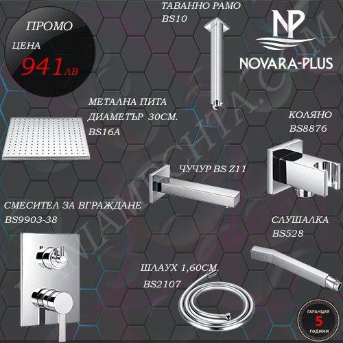 Система за вграждане PICASO NOVARA 7 в 1
