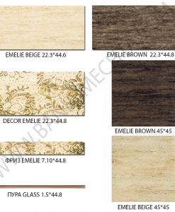 Плочки за баня EMELIE BROWN