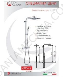 Термостатна душ колона с квадратна пита GEDY GYSC10301