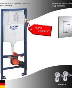 Структура за вграждане GROHE RAPID SL 3 В 1 с правоъгълен бутон