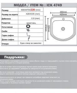 Кухненска мивка алпака модел ICK 4749