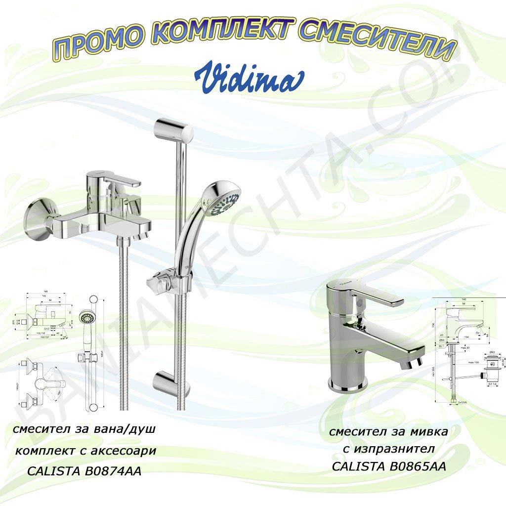 Промоция комплект смесители 3 в 1 VIDIMA CALISTA