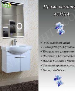 Промо комплект за баня Атина