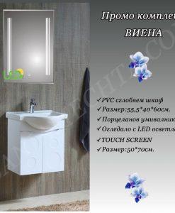 Промо комплект за баня Виена