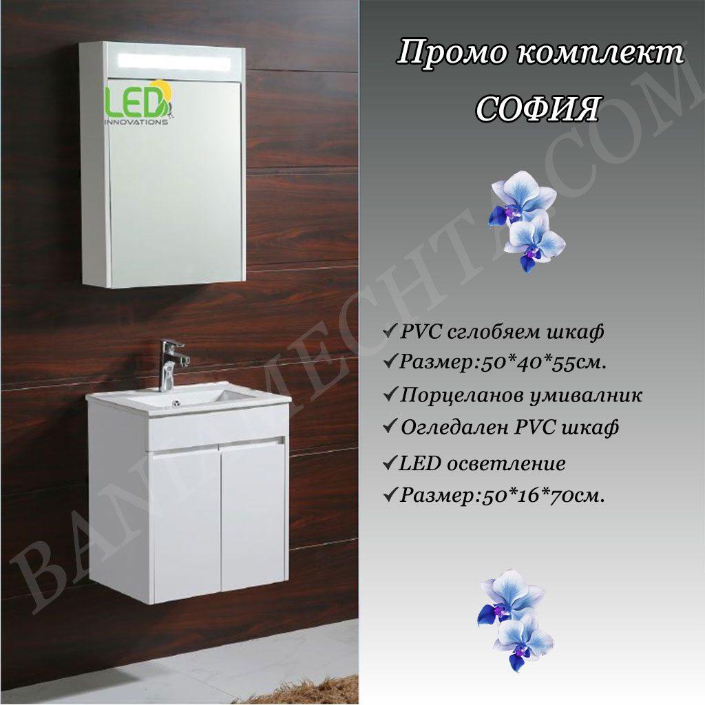 Промо комплект за баня София