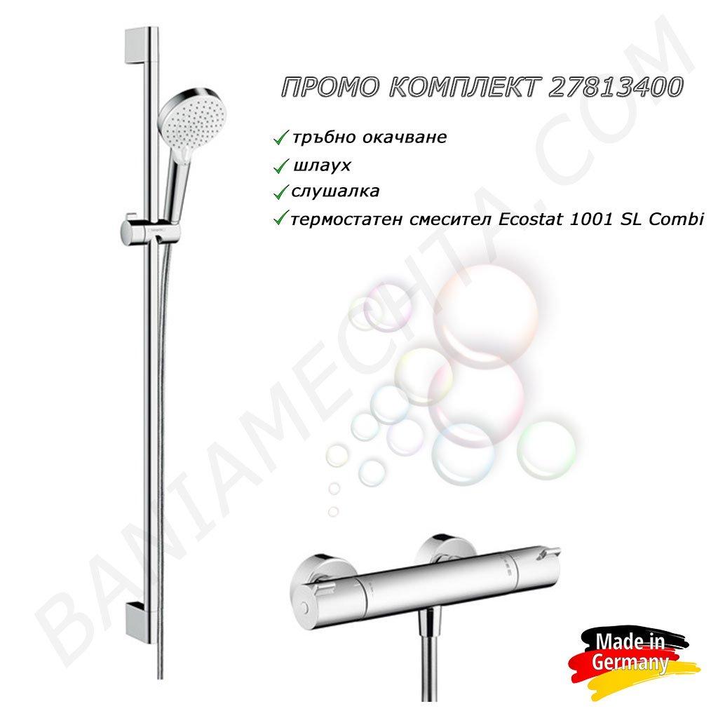 Промо комплект термостатен смесител с тръбно окачване HANSGROHE 27813400