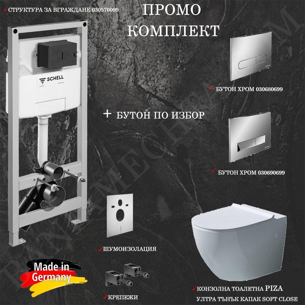 Структура за вграждане SCHELL с окачена тоалетна PIZA