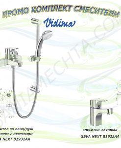 Промоция комплект смесители 3 в 1 VIDIMA SEVA NEXT