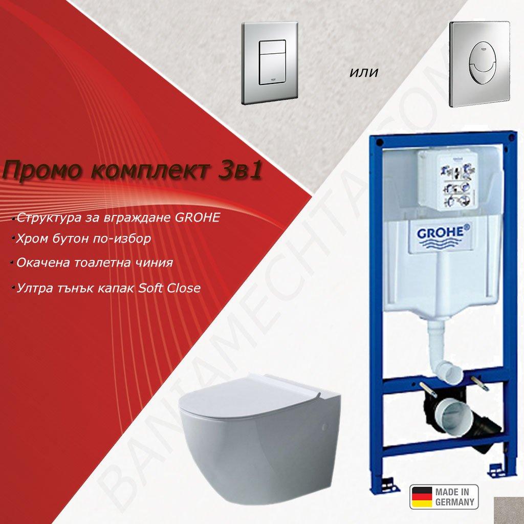 Промоция 3в1 структура за вграждане GROHE и тоалетна PIZA с капак Soft Closeж