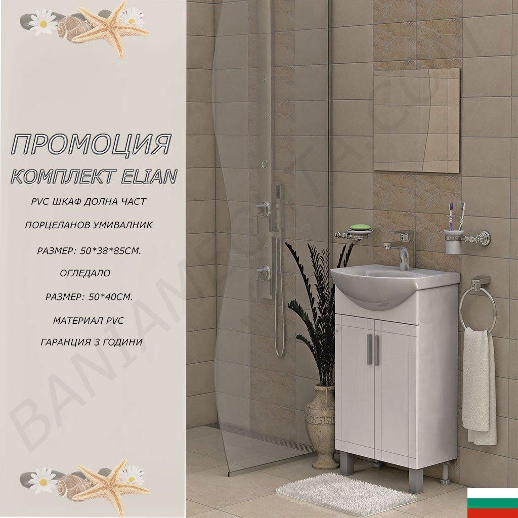 Промоция PVC шкаф и огледало комплект ELIAN