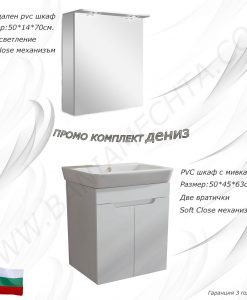 Промо комплект шкафове ДЕНИЗ
