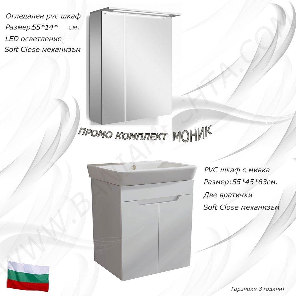 Промо комплект шкафове МОНИК