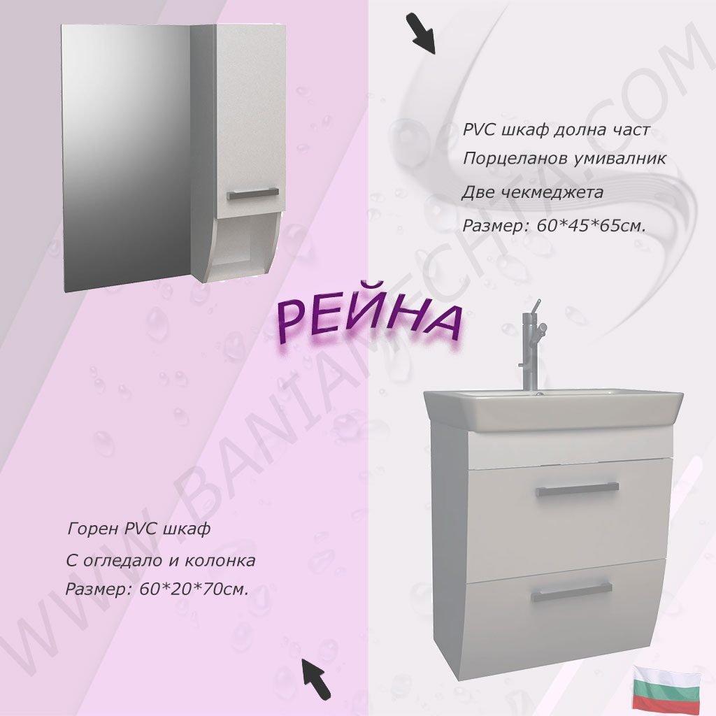 Промо комплект шкафове РЕЙНА