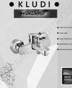 Смесител за вана/душ LOGO NEO 376810575 KLUDI