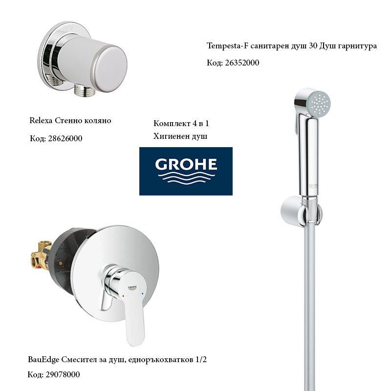 Комплект хигиенен душ за вграждане GROHE 4в1