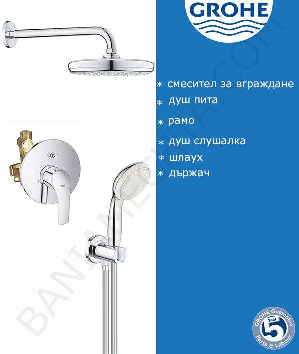 Комплект смесител за вграждане GROHE EUROSMART 123798