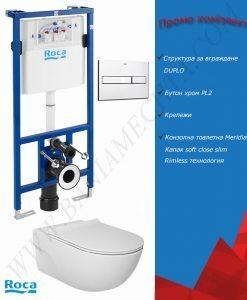 Структура за вграждане ROCA DUPLO и окачена тоалетна MERIDIAN RIMLESS