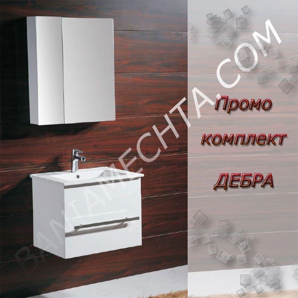 Комплект PVC шкаф с мивка и огледален шкаф Дебра