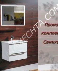 Комплект PVC шкаф с мивка и огледален шкаф Самиха