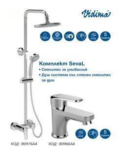 Комплект смесител за умивалник и душ система без чучур VIDIMA SEVA L B2190
