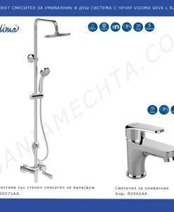 Комплект смесител за умивалник и душ система с чучур VIDIMA SEVA L B2191AA