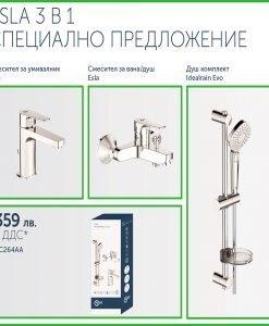 Промо комплект смесители ESLA 3*1 IDEAL STANDARD