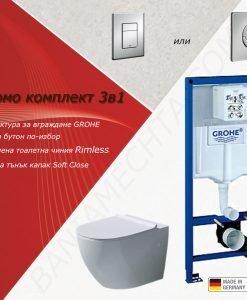 Промоция 3в1 структура за вграждане GROHE и тоалетна PIZA RIMLESS