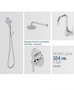 Промоция душ комплект за вграждане и смесител за мивка IDEAL STYLE
