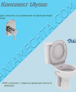 Промоция моноблок с бидетна арматура и вграден смесител VIDIMA ULYSSE