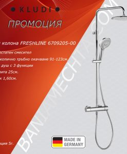 Термостатна душ колона KLUDI FRESHLINE 6709205-00