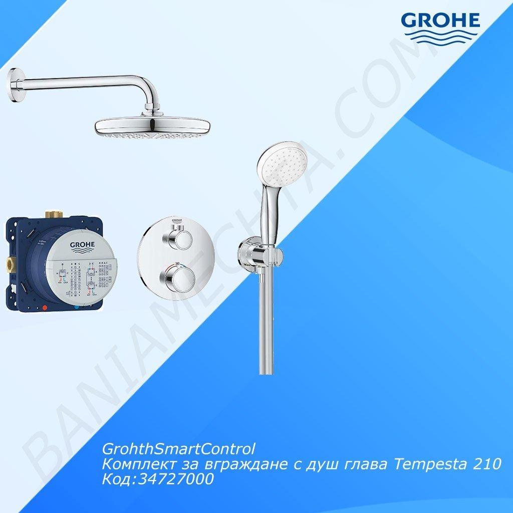 GrohthSmartControl термостатен комплект за вграждане 34727000