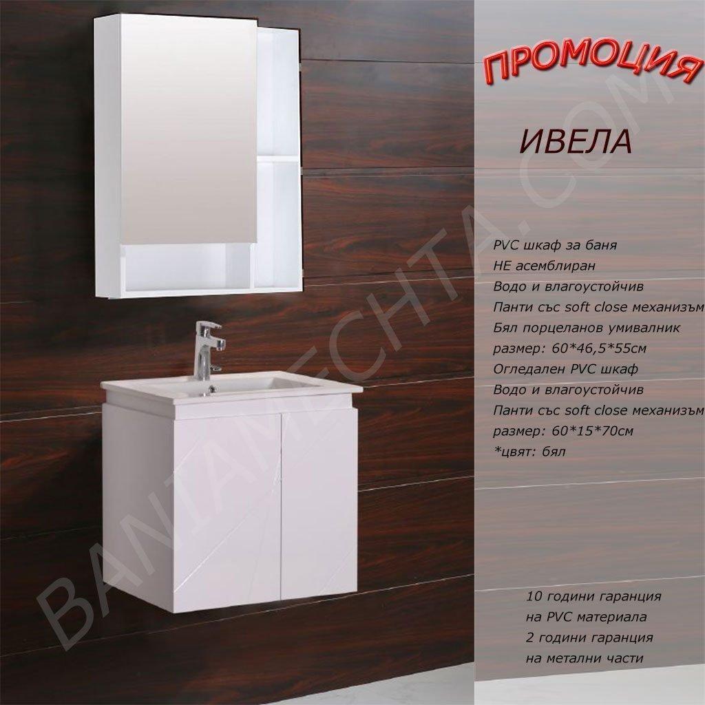 Комплект PVC шкаф с мивка и огледален шкаф Ивела