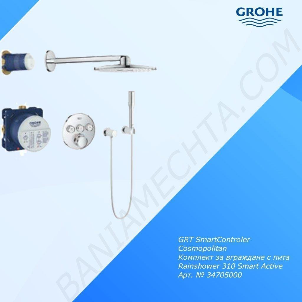 Комплект термостат за вграждане GROHE GRT SmartControler Cosmopolitan 34705000