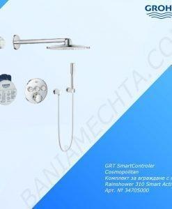 Комплект термостат за вграждане GROHE GRT SmartControler Cosmopolitan +