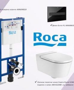 Комплект Roca тоалетна Inspira Round с капак soft close и вградено казанче Duplo