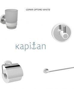 Комплект аксесоари за баня в бяло Kapitan Optimo 62 99 99