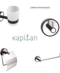 Комплект аксесоари за баня в черно Kapitan Optimo 6299