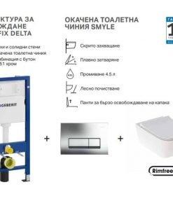 Промопакет GEBERIT DUOFIX DELTA 51 и окачена тоалетна SMYLE