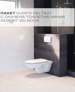 Промопакет GEBERIT DUOFIX DELTA 51 бял бутон и окачена тоалетна SELNOVA