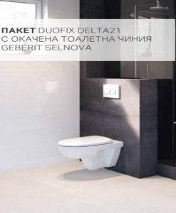 Промо пакет GEBERIT DUOFIX DELTA 51 хром бутон и окачена тоалетна SELNOVA