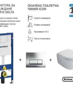 Промо пакет GEBERIT DUOFIX DELTA 51 и окачена тоалетна ICON