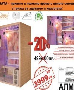 Сауна АЛМА 405