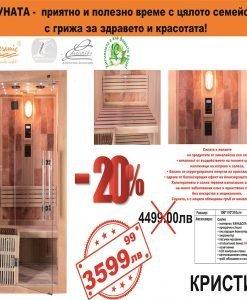 Сауна КРИСТИН 402