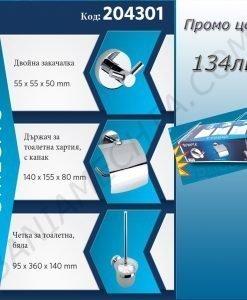 Комплект аксесоари за баня OMEGA 3 204301