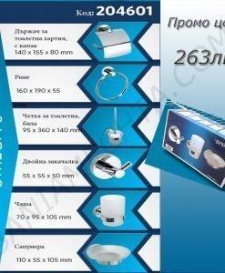 Комплект аксесоари за баня OMEGA 6 204601