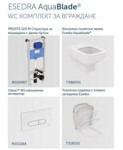 Комплект структура за вграждане и тоалетна ESEDRA AquaBlade® R030001