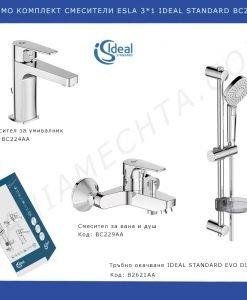Промо комплект смесители ESLA 3*1 IDEAL STANDARD BC264AA