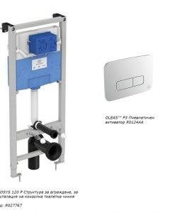 Структура за вграждане PROSYS 120 P R027767 и пневматичен активатор R0124AA